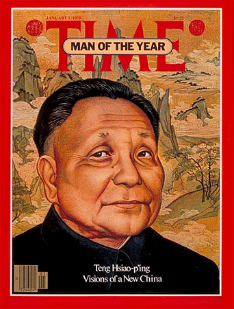 dengxiaoping-time-1979